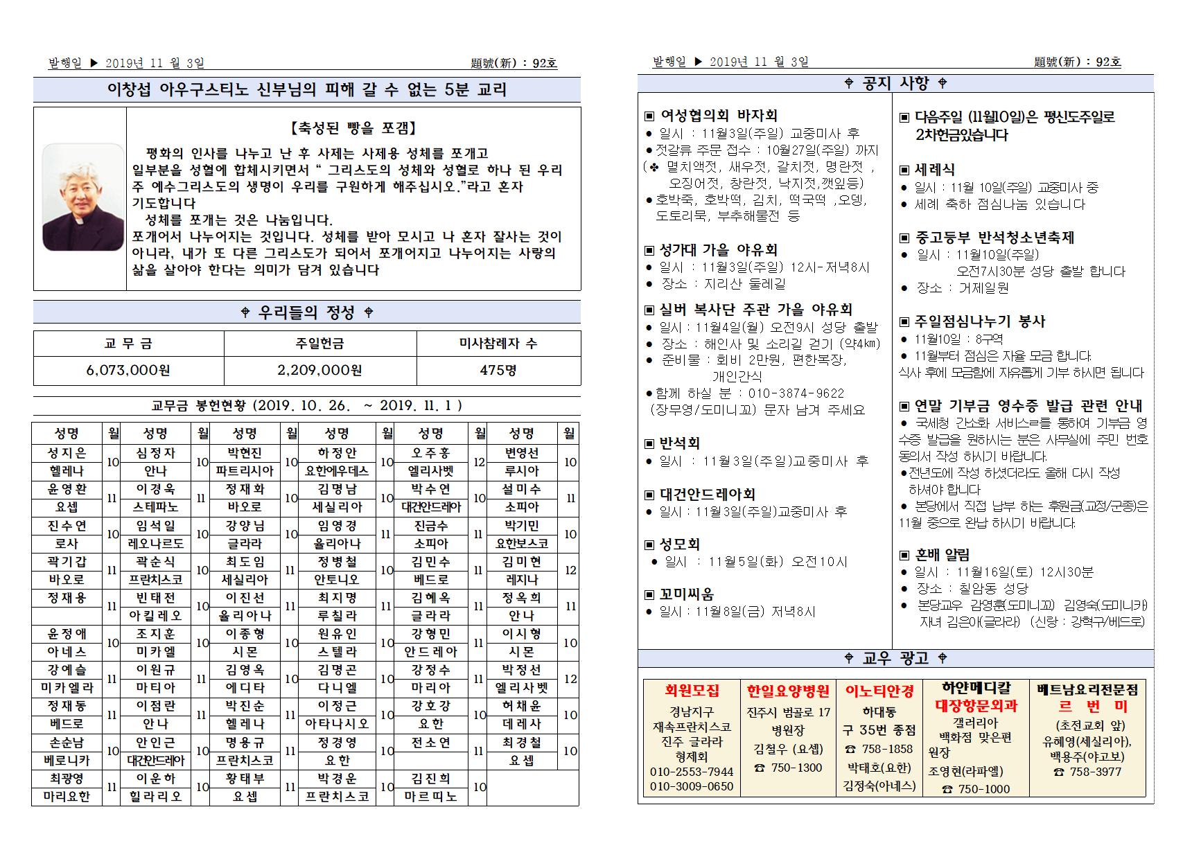 연중제31주일(11월3일)002.png