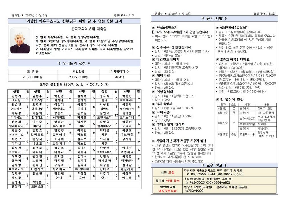 성령강림대축일(6월9일)주보002.png