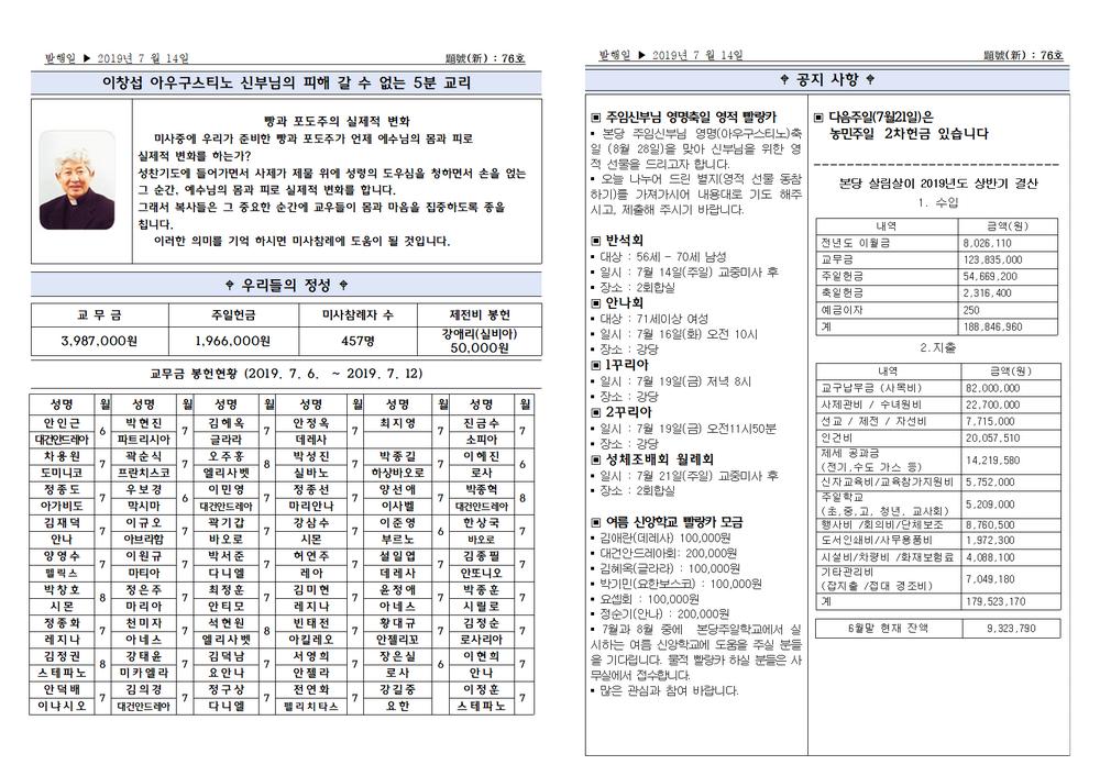 연중제15주일(7월14일)주보002.png