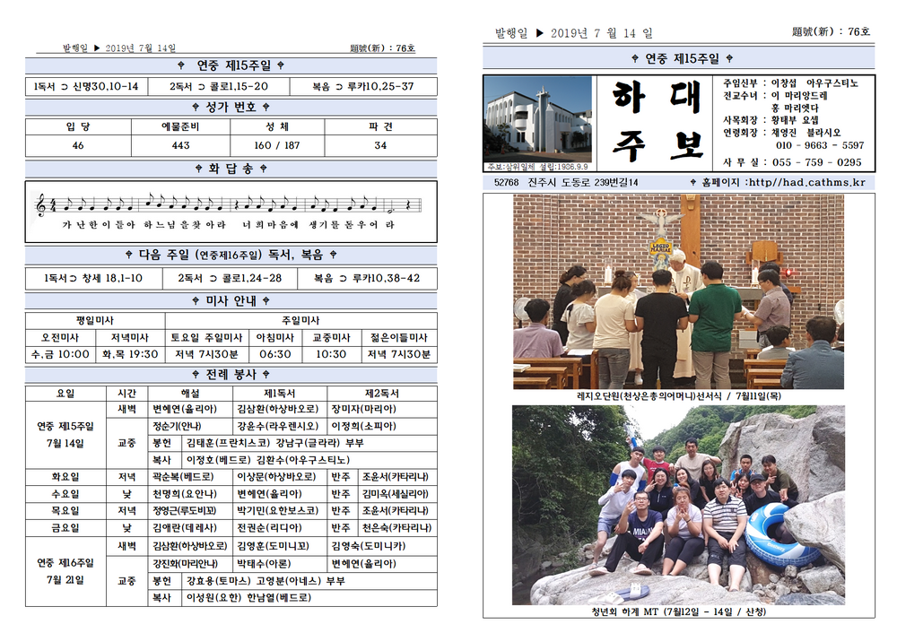연중제15주일(7월14일)주보001.png