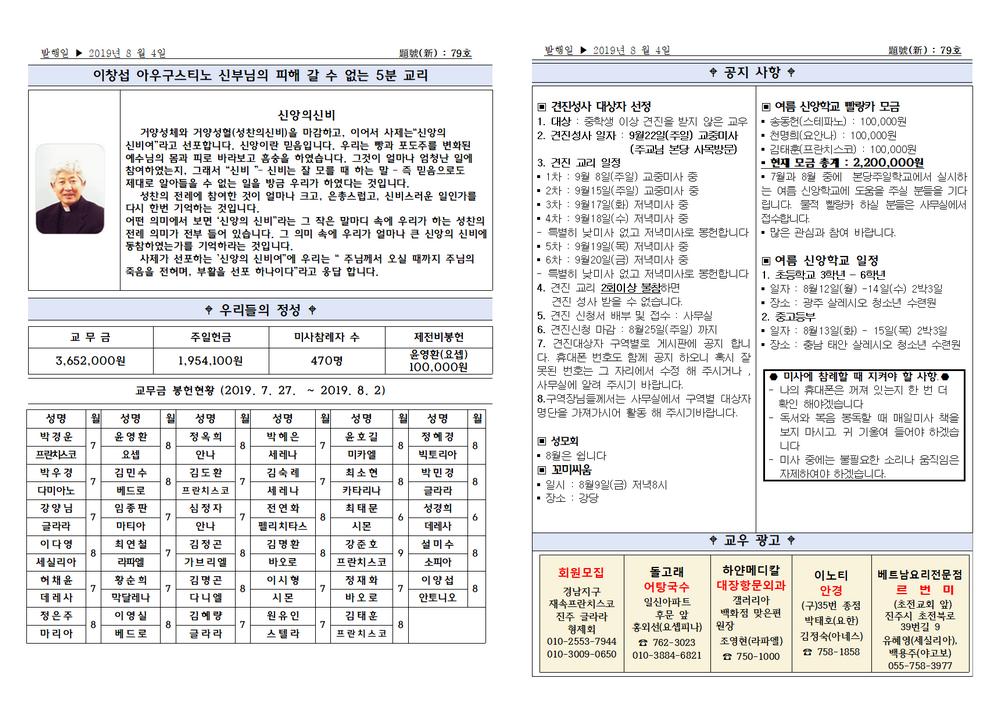 연중제18주일(8월4일)주보002.png