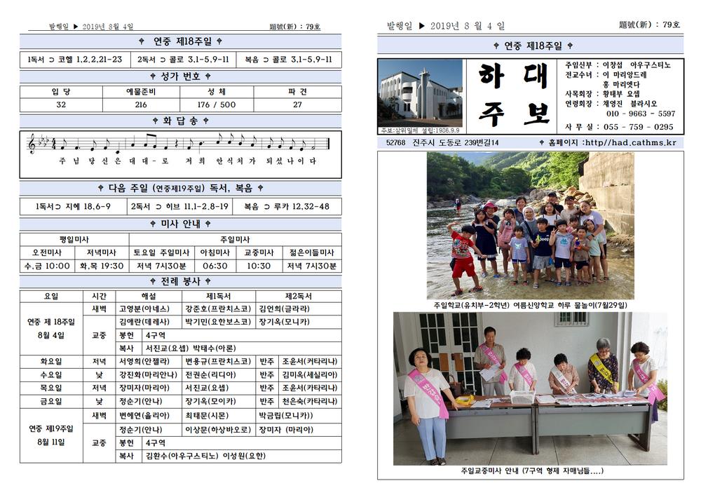 연중제18주일(8월4일)주보001.png