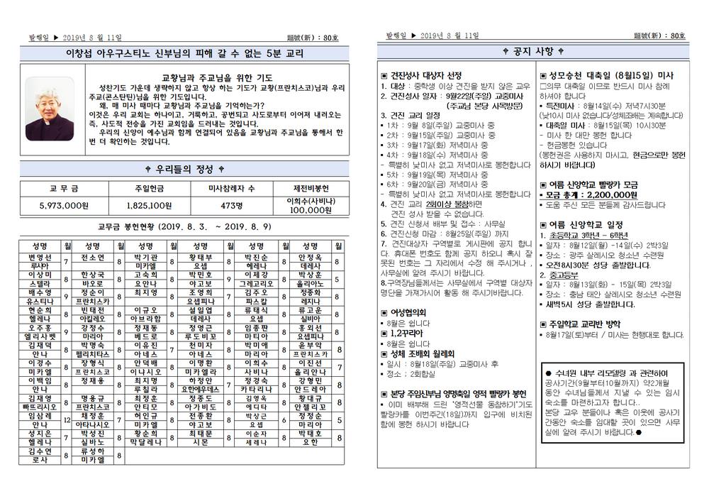 연중제19주일(8월11일)주보002.png