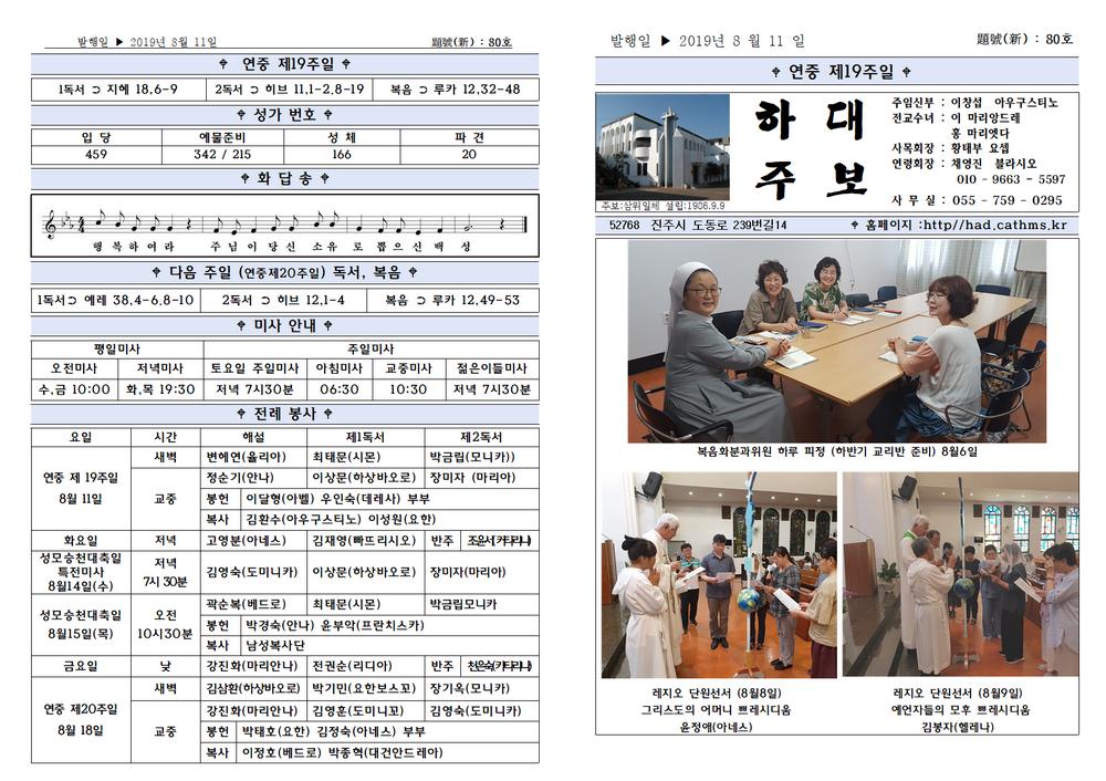 연중제19주일(8월11일)주보001.png