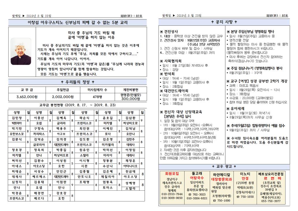 연중제21주일(8월25일)주보002.png