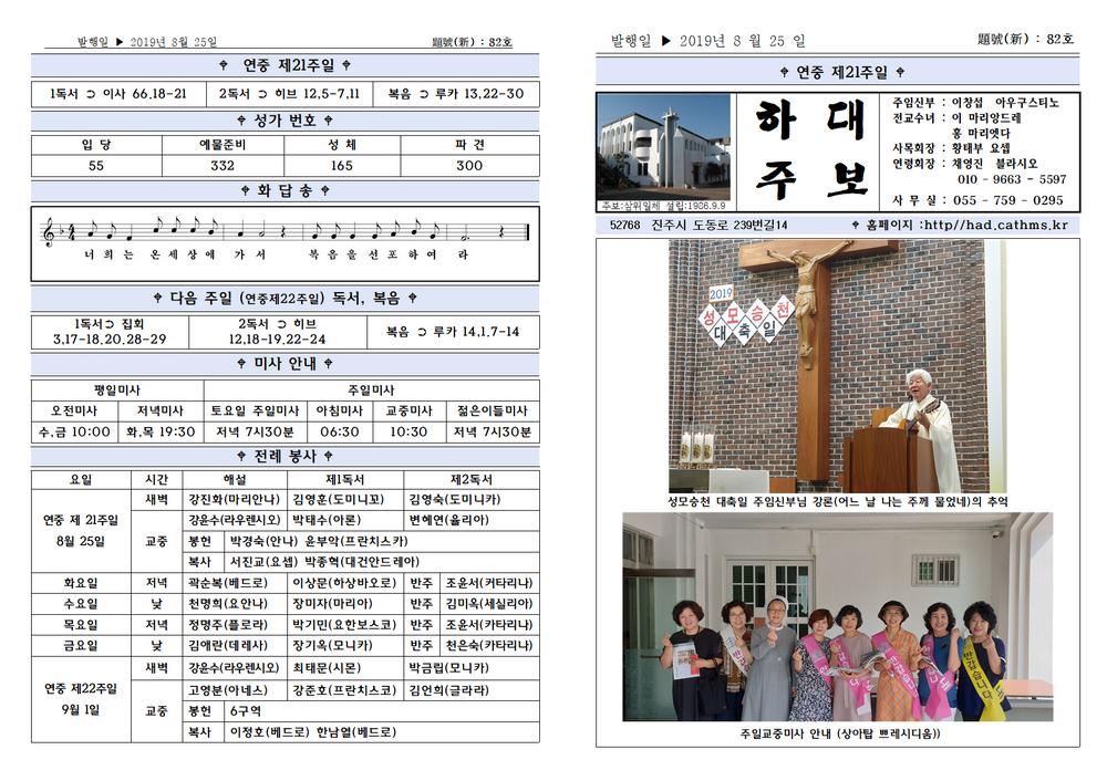 연중제21주일(8월25일)주보001.png