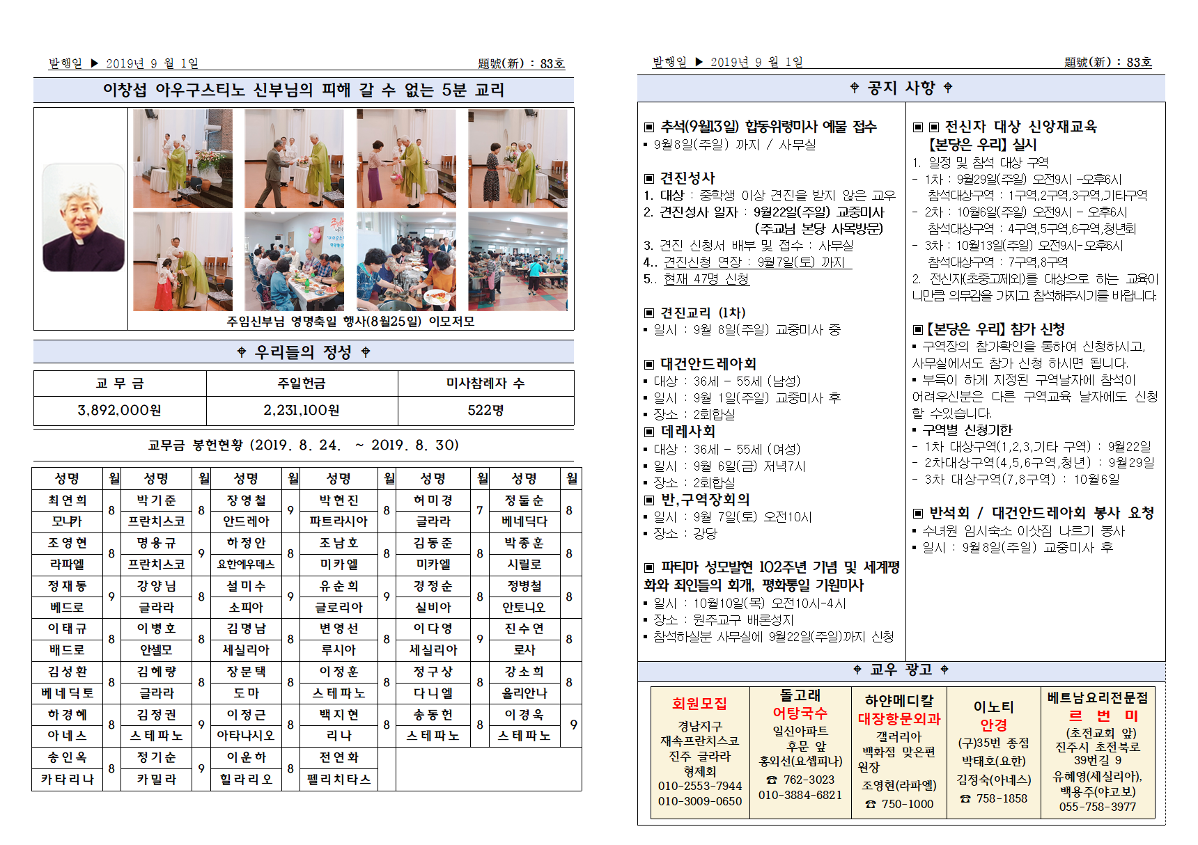 연중제22주일(9월1일)주보002.png