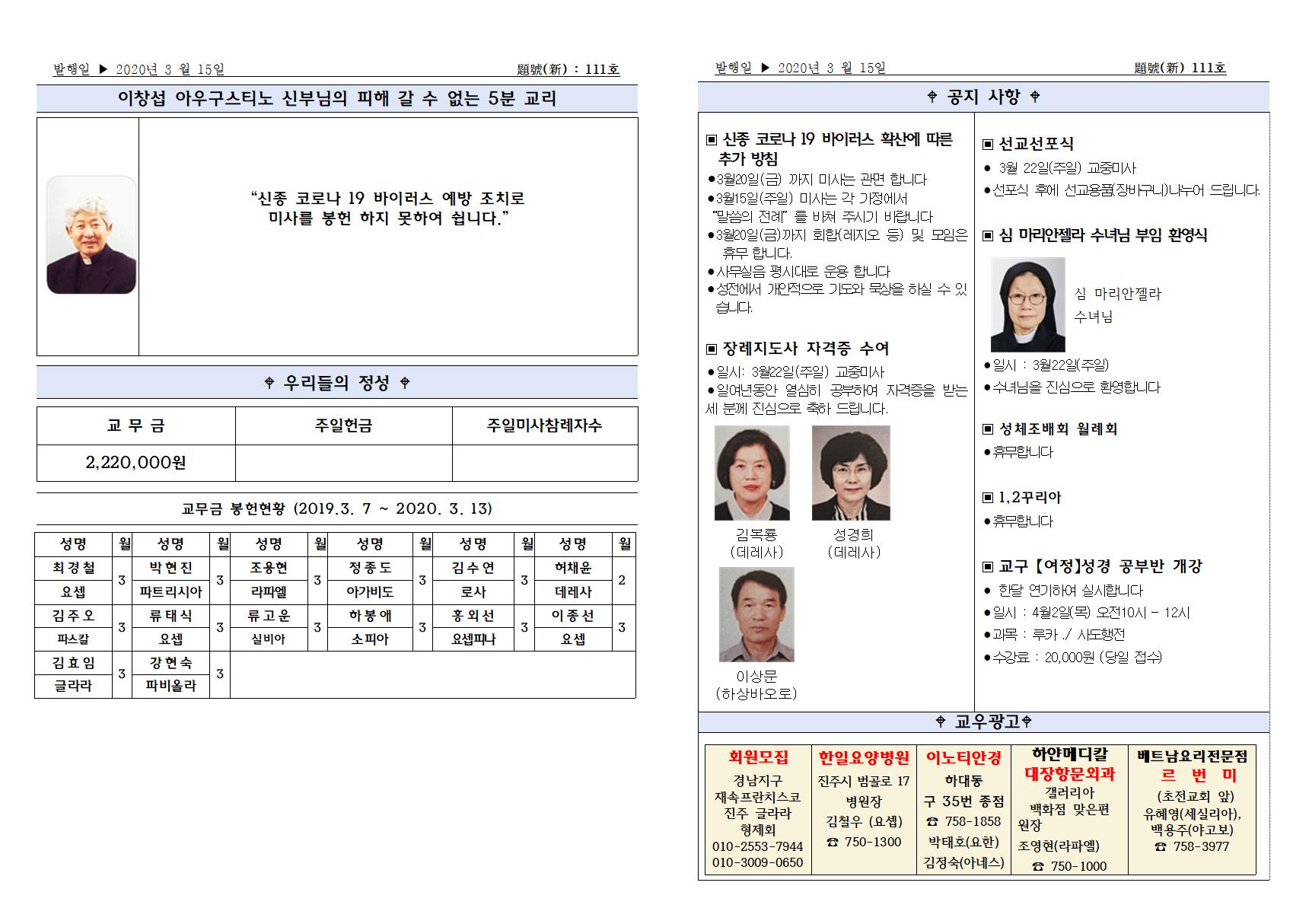 사순제3주일(2020년3월15일)002.png