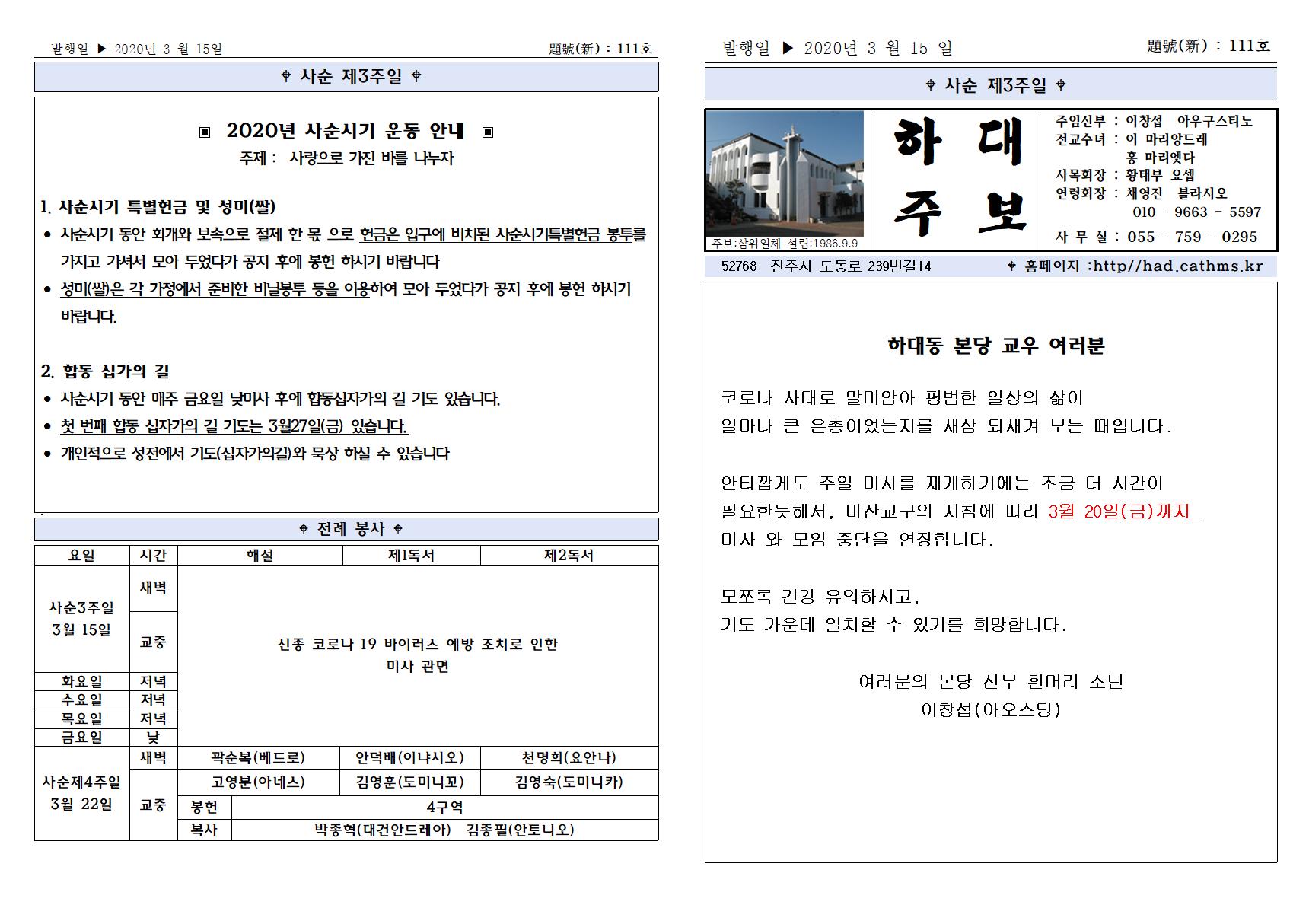 사순제3주일(2020년3월15일)001.png