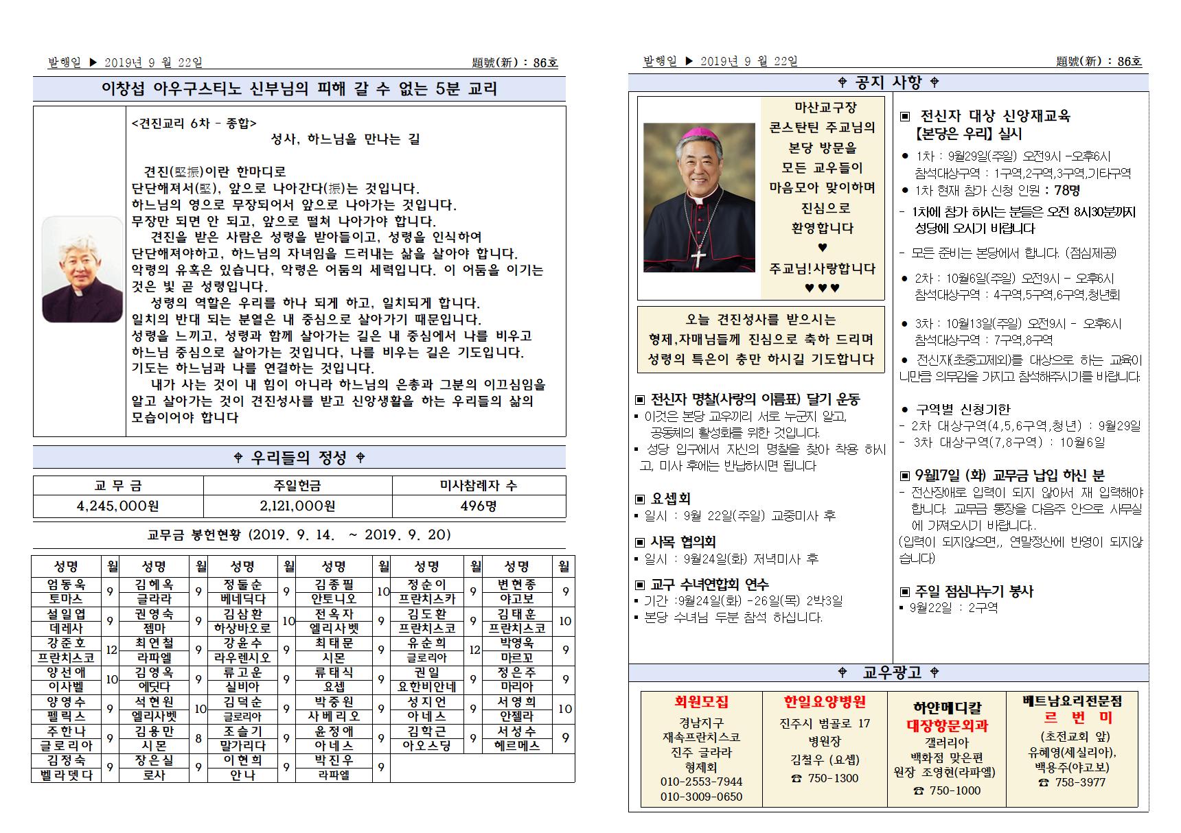 성김대건안드레아사제와성정하상바오로와동료순교자들대축일경축이동(9월22일)주보002.png