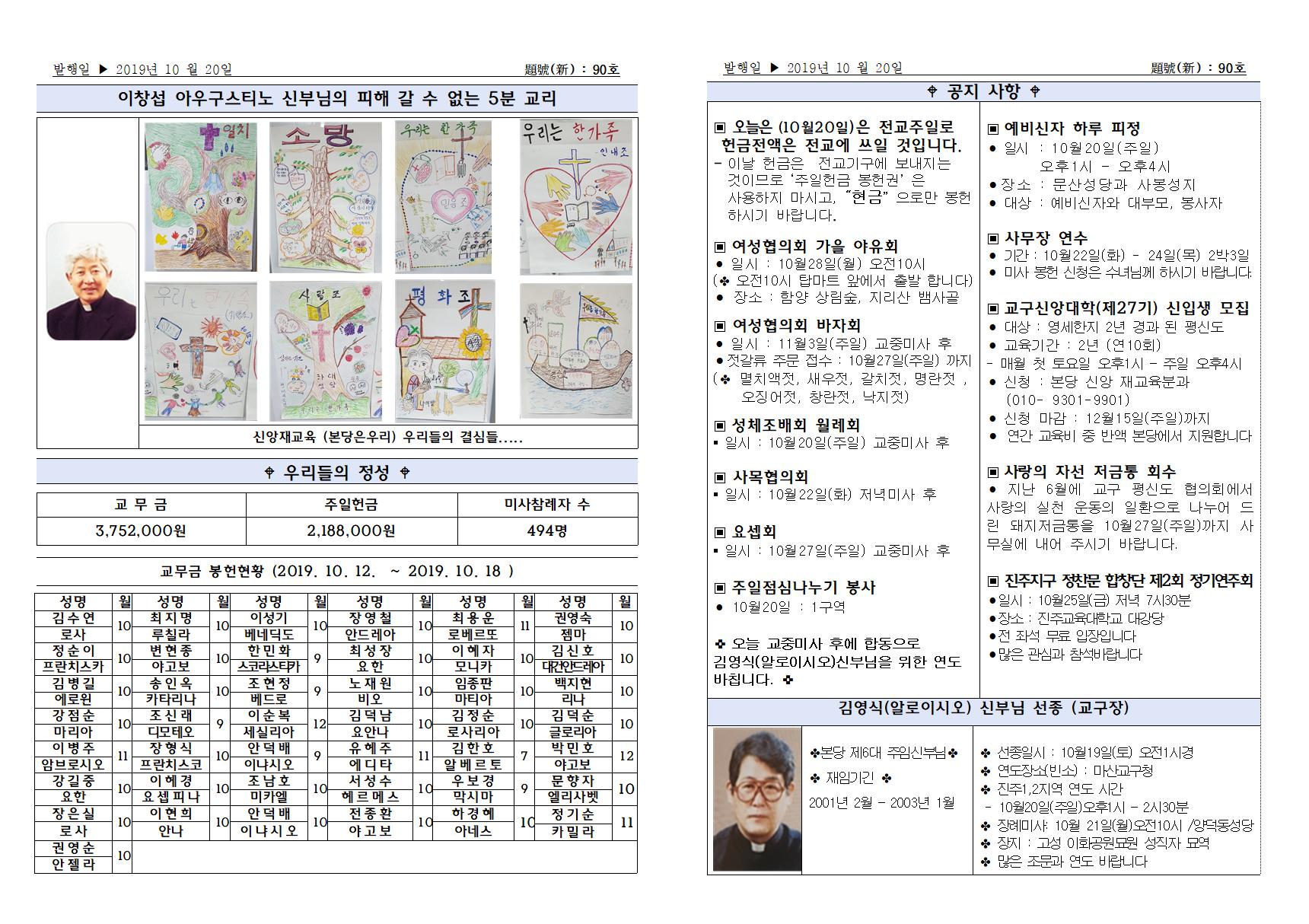 민족들의복음화를위한미사(10월20일)002.png