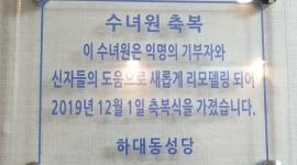 수녀원 축복식(12월1일)